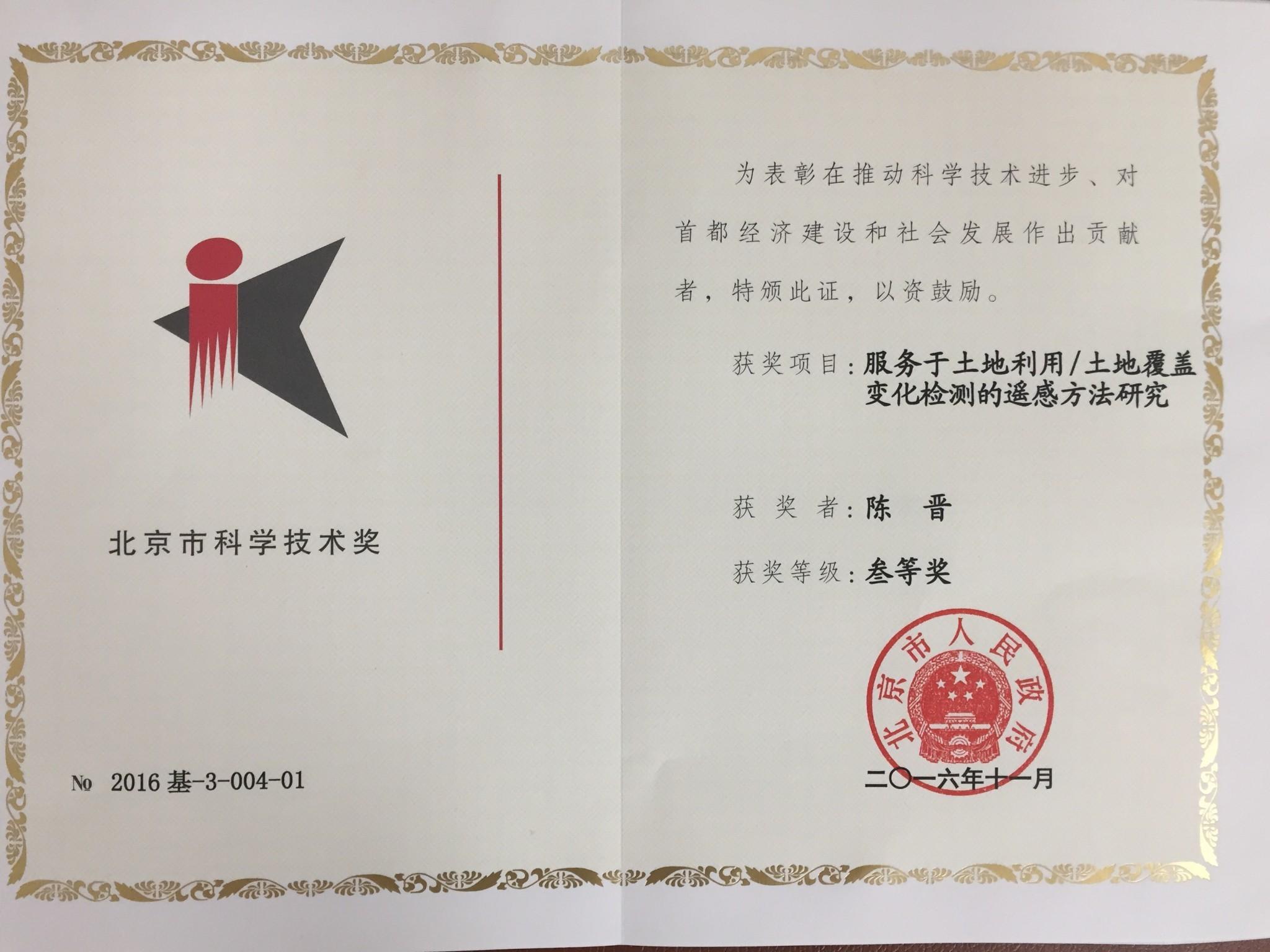 2016北京市科学技术奖三等奖-1-陈晋