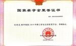刘新波国家奖学金